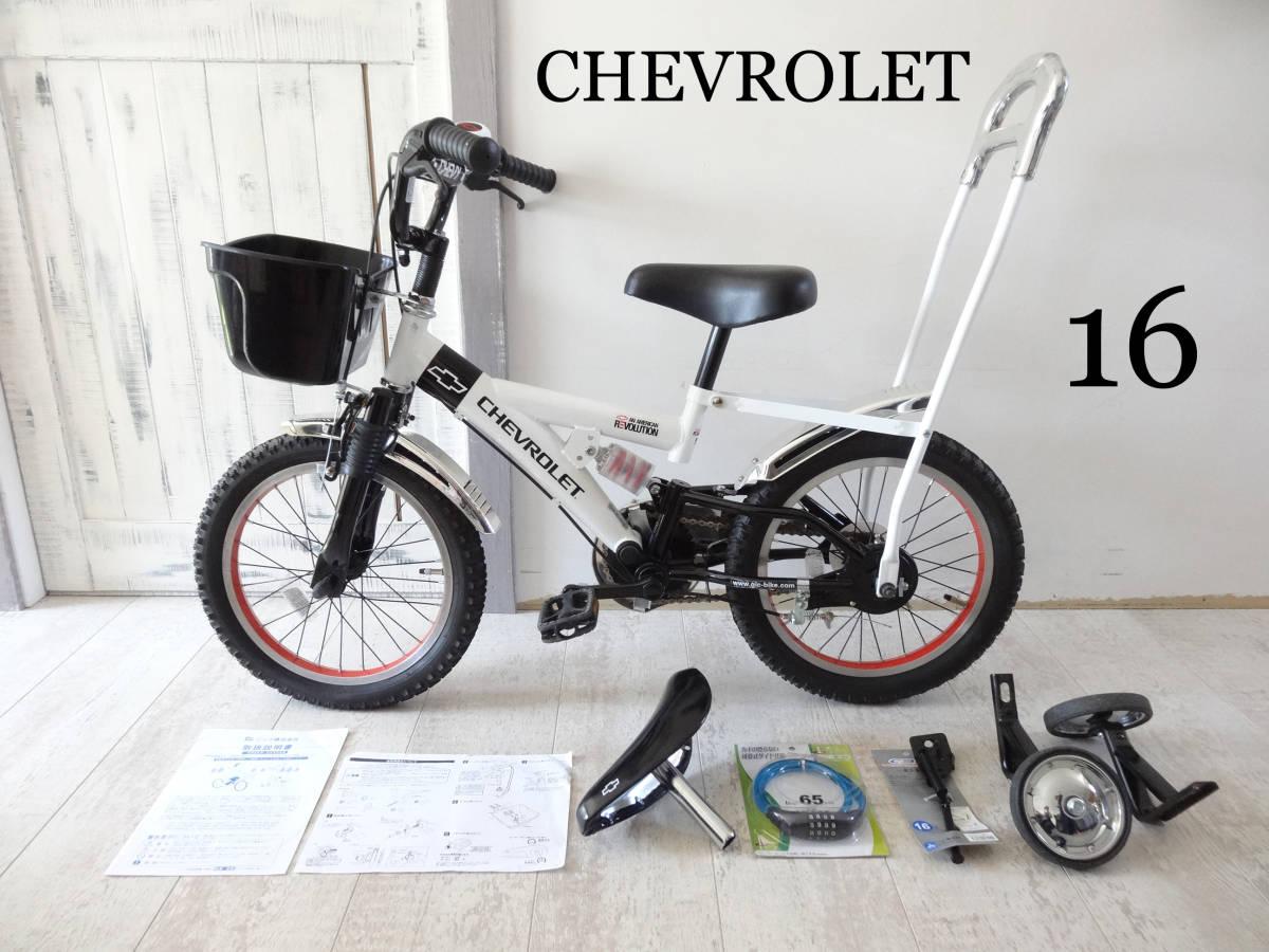 山梨県 引き取り限定 USED【CHEVROLET】16インチ シボレー チビシェビー レーシング 子供用 かっこいい 自転車 男の子 3~6歳