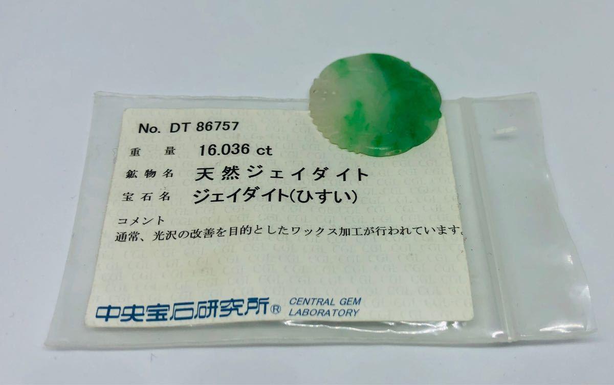 天然翡翠・ジェダイト【鶴の彫り物】ルース【16.036ct】ヒスイ・アンティーク