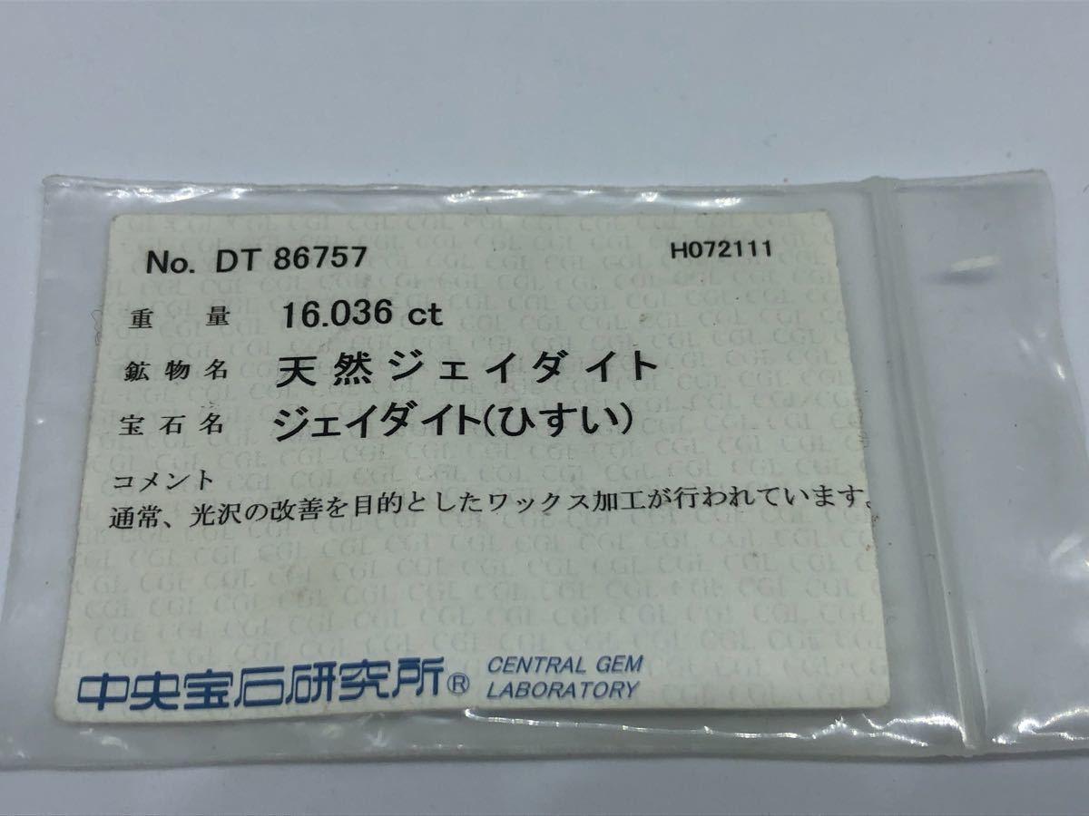 天然翡翠・ジェダイト【鶴の彫り物】ルース【16.036ct】ヒスイ・アンティーク_画像2