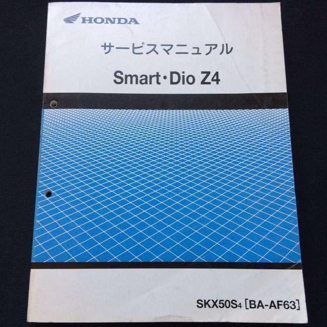 ★FI スマートディオZ4 AF63 純正 サービスマニュアル SKX50S-4(BA-AF63)/AF63-100/AF63E-100/正規 整備書 60GEV50/Dio/インジェクション_★スマートディオ Z4。型式 AF63