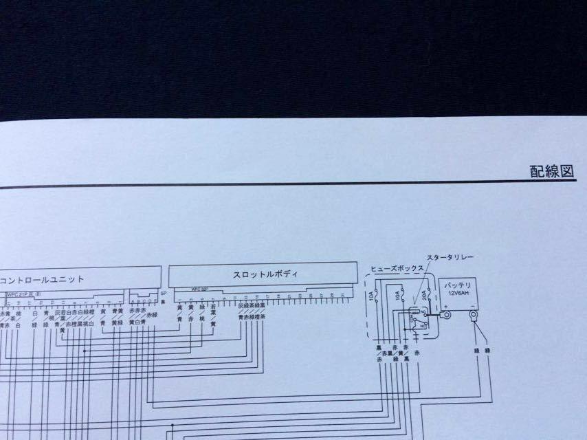 ★FI スマートディオZ4 AF63 純正 サービスマニュアル SKX50S-4(BA-AF63)/AF63-100/AF63E-100/正規 整備書 60GEV50/Dio/インジェクション_★配線図