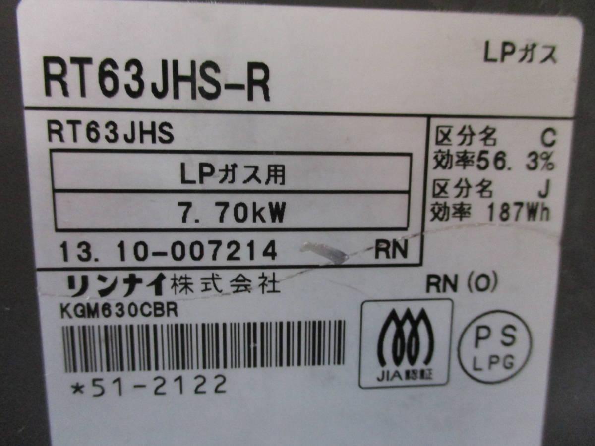 ●リンナイ LPガス ガステーブル RT63JHS-R 強火力右 ガスコンロ_画像9