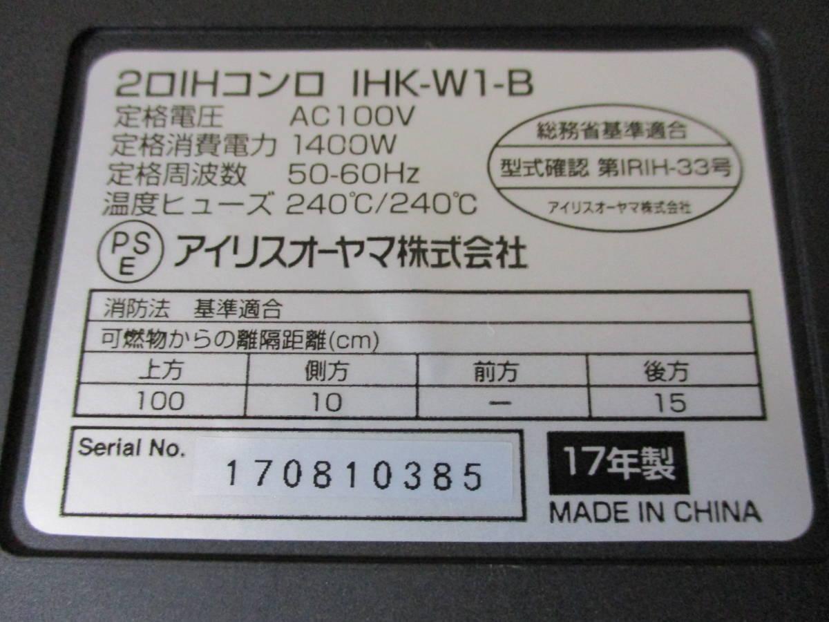 ●2017年製 アイリスオーヤマ 2口IHコンロ IHK-W1-B 鍋サイズ20/26㎝対応_画像5