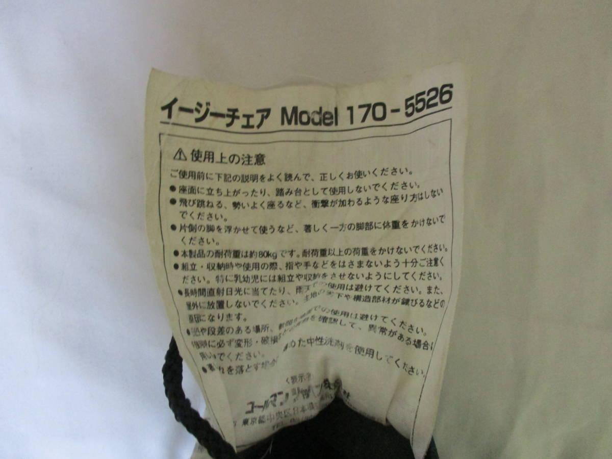 ●コールマン イージーチェア Model 170-5526 Coleman_画像10