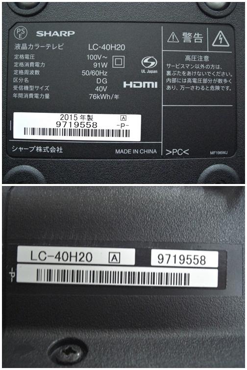 【まあまあ美品】SHARP/シャープ 40V型 液晶テレビ AQUOS LC-40H20 アクオス 2015年製_画像8