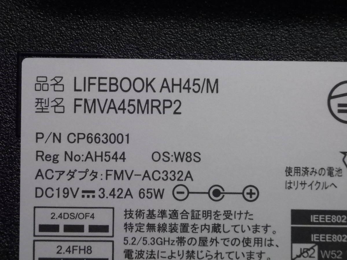 富士通 LIFEBOOK AH45/M Core i3搭載 Win8 ノートPC ジャンク品 _画像5