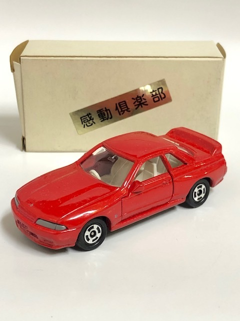特注トミカ 日本製 感動倶楽部 スカイライン SKYLINE GT-R R32 レッド