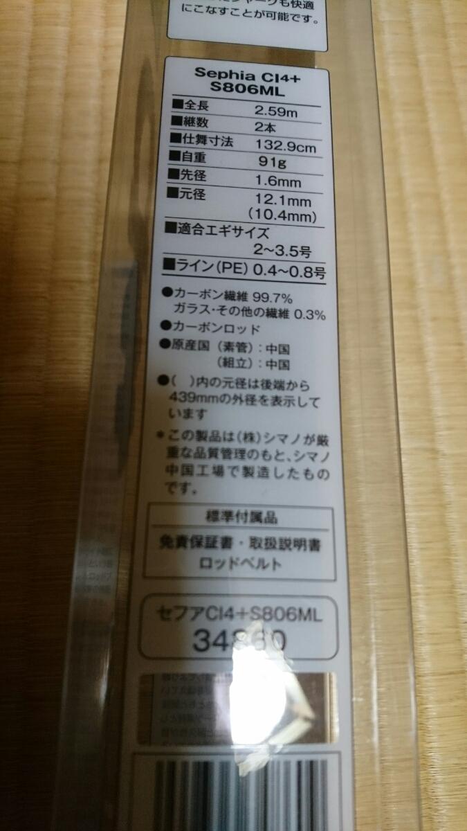 ¥1スタ 美品!シマノ エギングロッド セフィアCI4+ S806ML_画像7