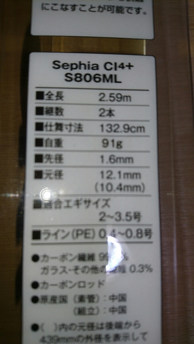 ¥1スタ 美品!シマノ エギングロッド セフィアCI4+ S806ML_画像8