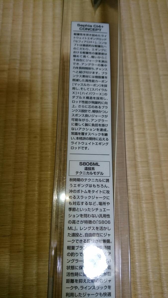 ¥1スタ 美品!シマノ エギングロッド セフィアCI4+ S806ML_画像6