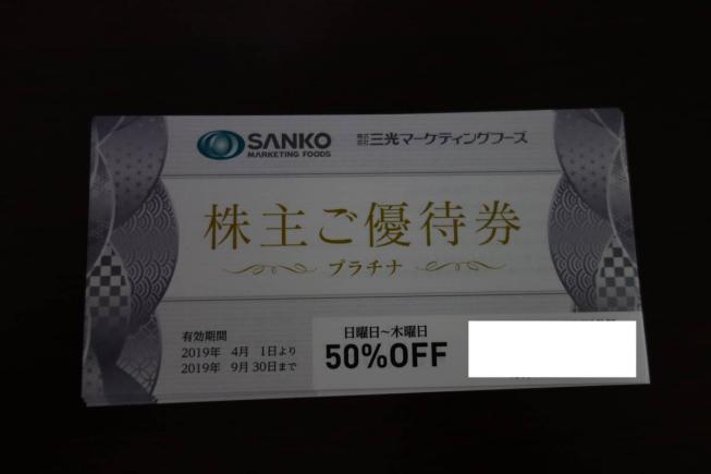 ★三光マーケティングフーズ株主優待券(プラチナ)★50%OFF×4枚★送料無料