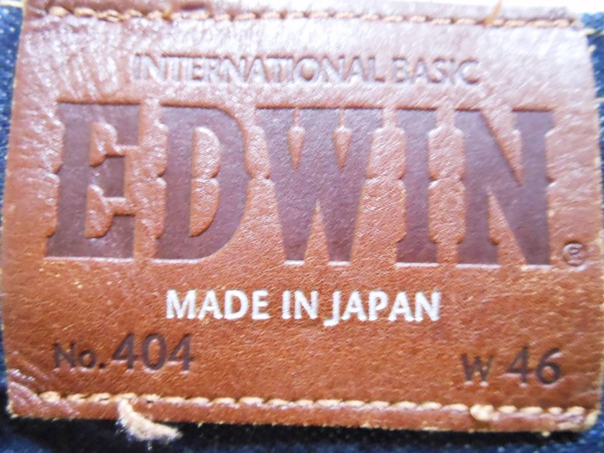 即決★極上美品★大人気 EDWINエドウイン 404 W46(116cm)濃紺 ストレートジーンズ INTERNATIONAL BASIC 日本製 ビッグサイズ メンズ_画像3