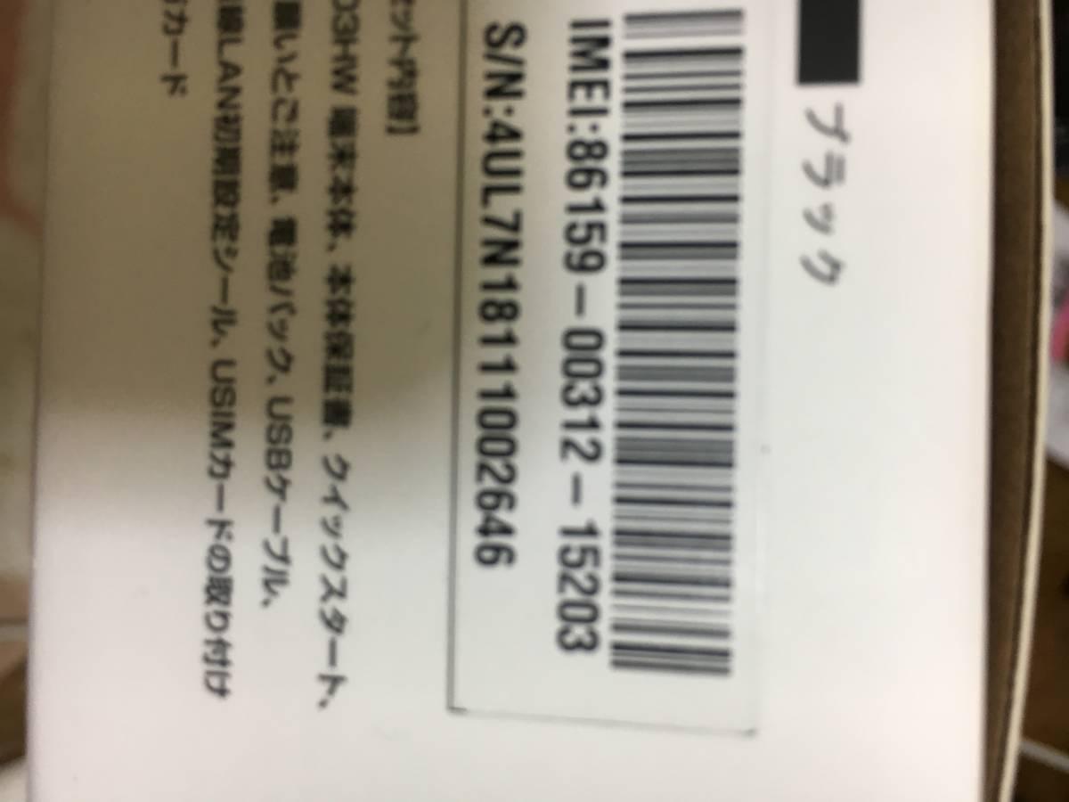 Pocket WiFi 603HW ブラック_画像4