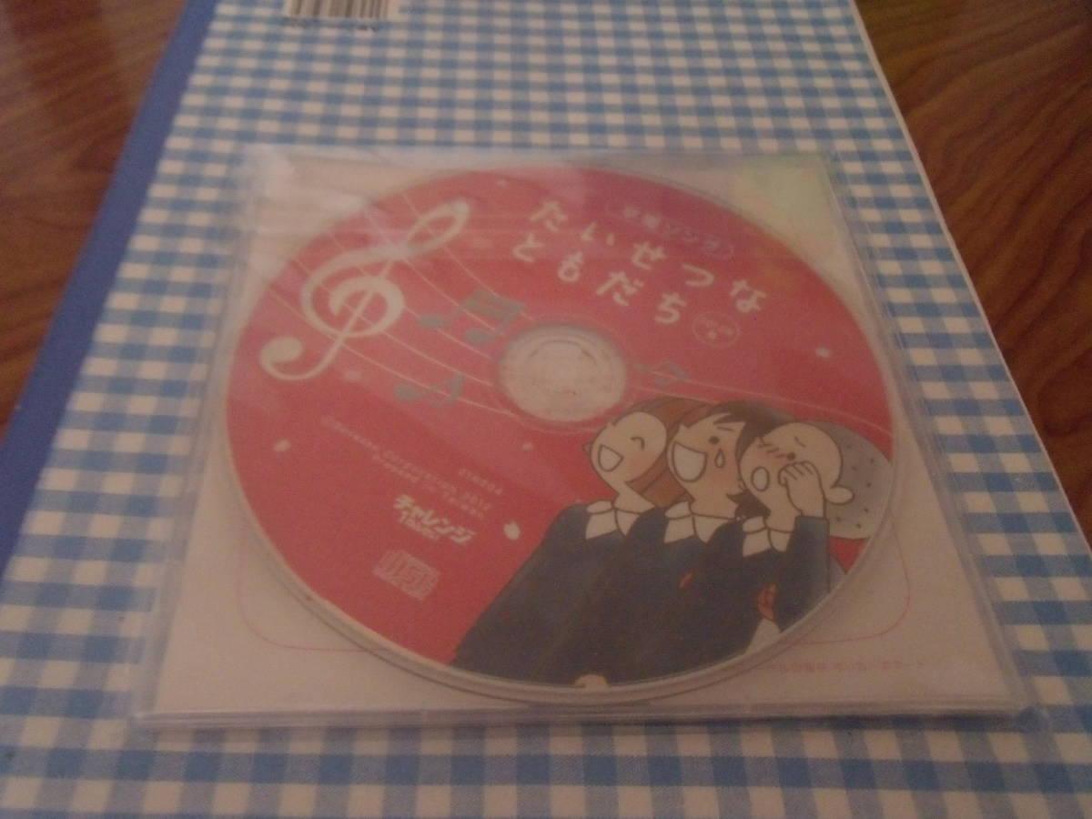 卒園ソング 「たいせつなともだち」CD_画像2