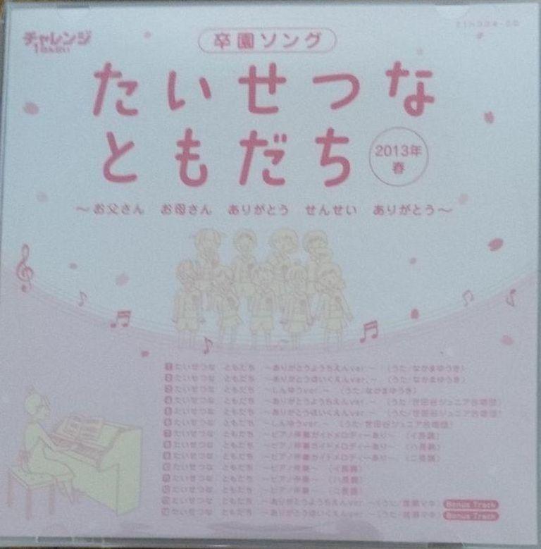 卒園ソング 「たいせつなともだち」CD_画像1