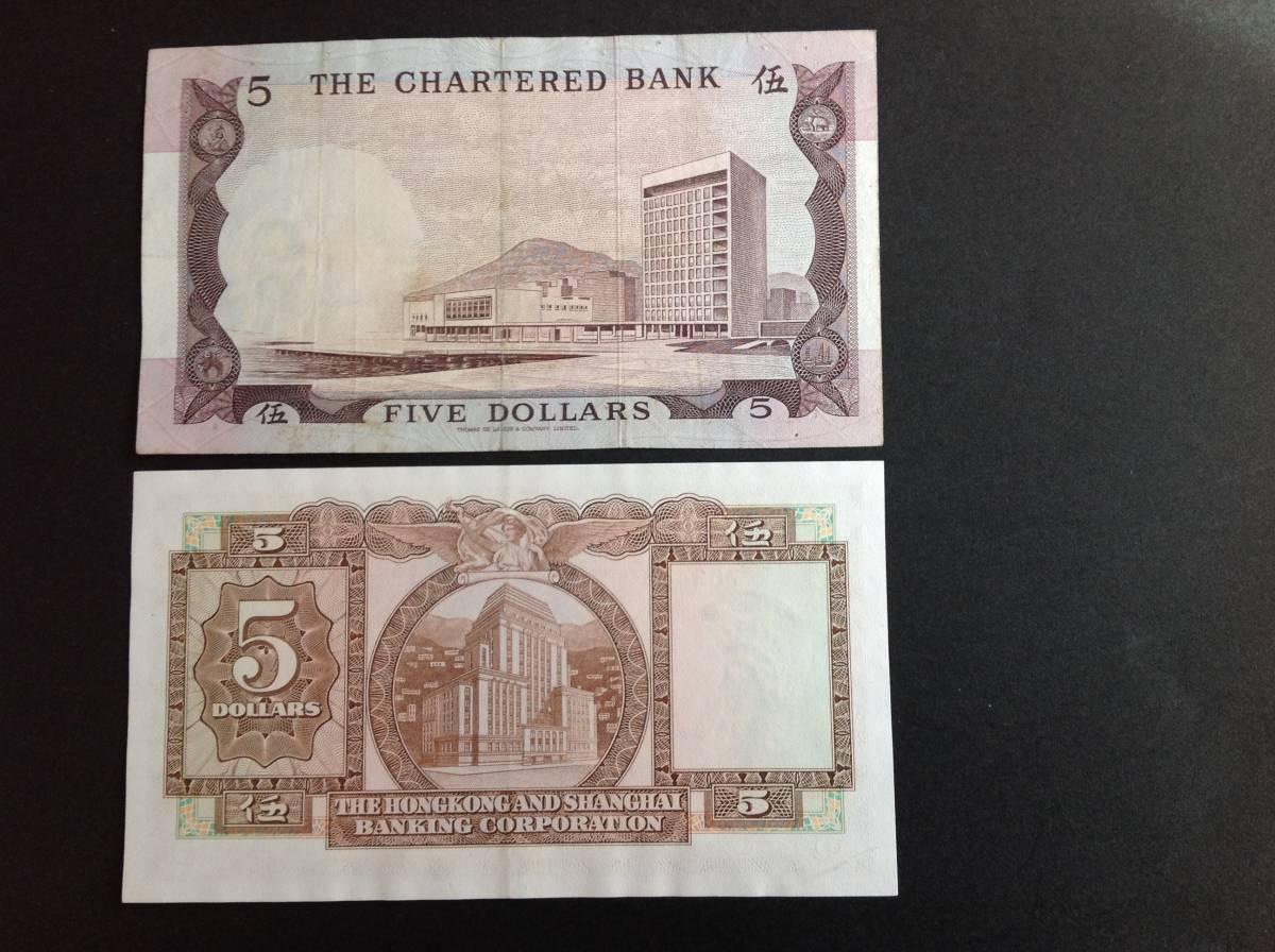 香港 紙幣 旧札 2枚(検索 銀行 記念 アジア ヨーロッパ 欧州 イギリス 英国 中国 ドル 元_画像2