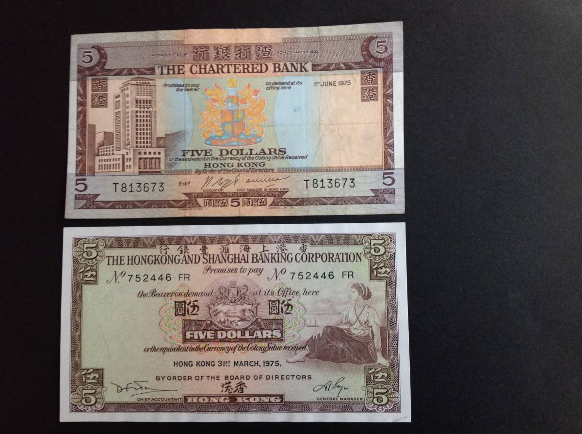 香港 紙幣 旧札 2枚(検索 銀行 記念 アジア ヨーロッパ 欧州 イギリス 英国 中国 ドル 元
