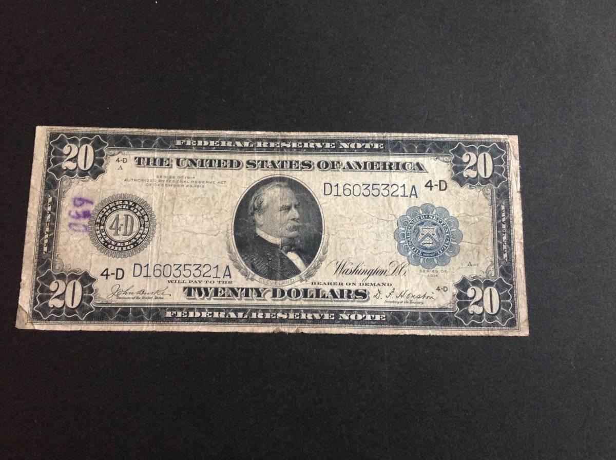 稀少 戦前 大型 アメリカ 紙幣 旧札 20ドル 1914年 発券銀行 D 補修あり(検索 銀行 兌換券 債券 記念 イギリス 英国 カナダ 米国