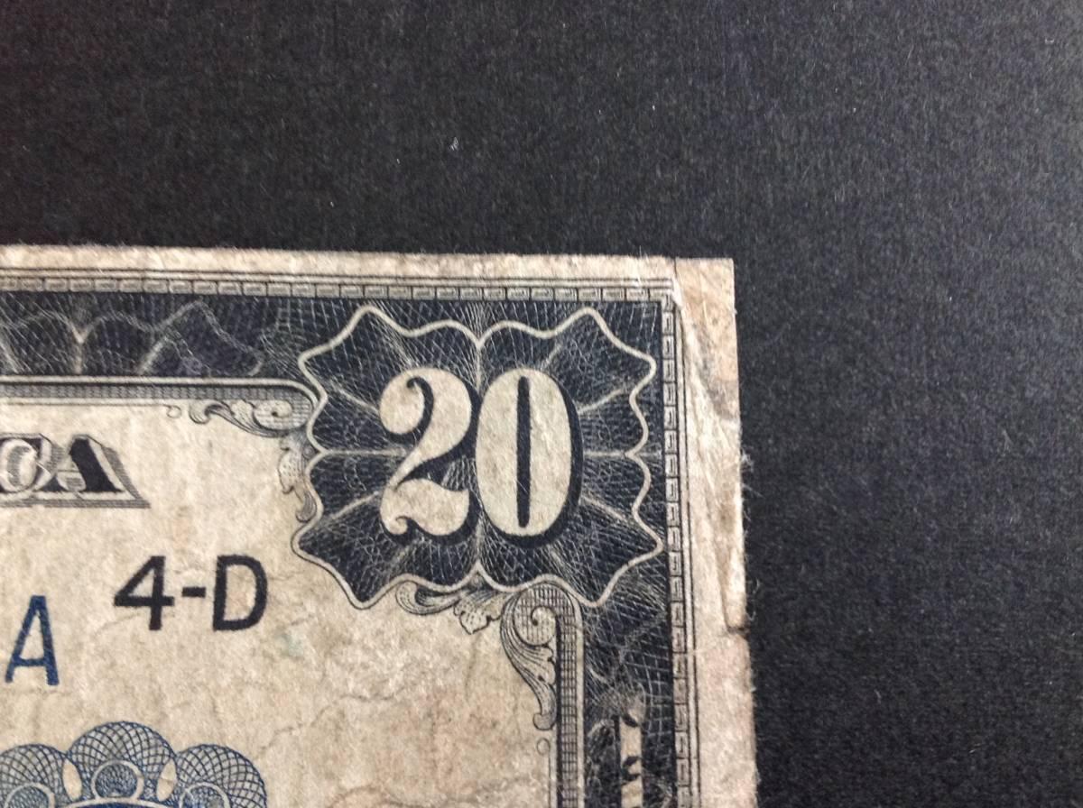 稀少 戦前 大型 アメリカ 紙幣 旧札 20ドル 1914年 発券銀行 D 補修あり(検索 銀行 兌換券 債券 記念 イギリス 英国 カナダ 米国_画像4