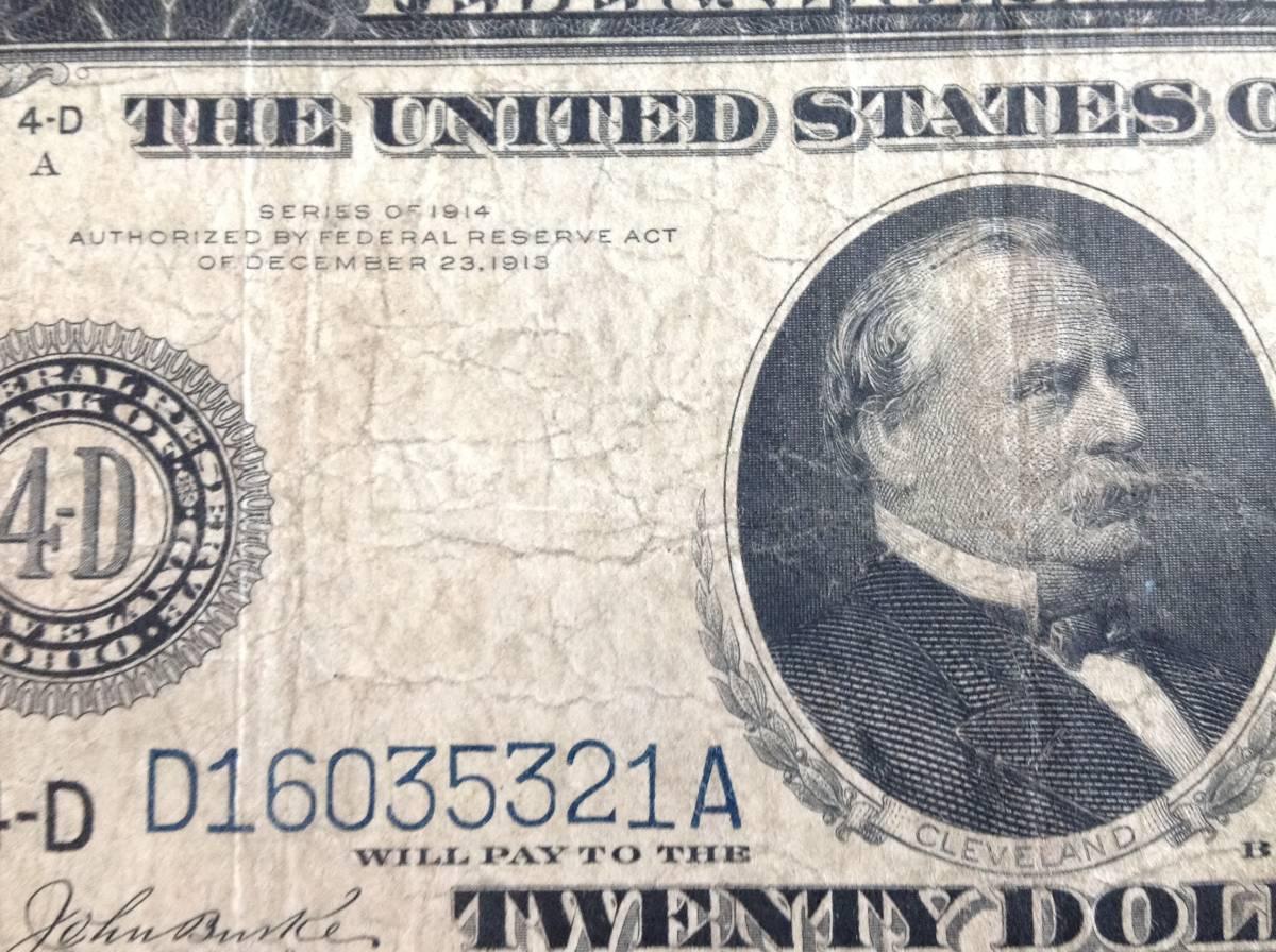 稀少 戦前 大型 アメリカ 紙幣 旧札 20ドル 1914年 発券銀行 D 補修あり(検索 銀行 兌換券 債券 記念 イギリス 英国 カナダ 米国_画像2