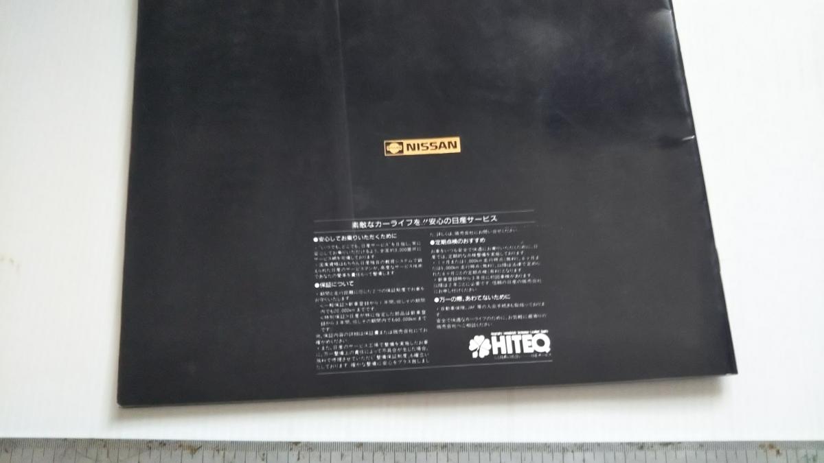 レパード カタログ_画像6