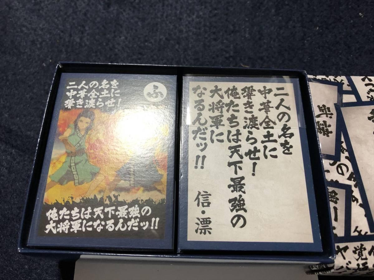 キングダム 一番くじ ~最強の将達~ C賞 名言かるた(プライズ)  激安スタート_画像3