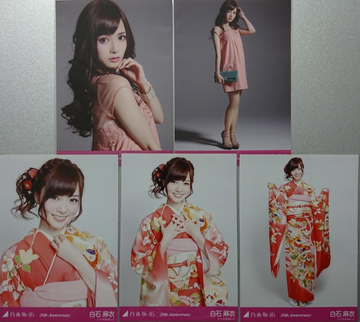 白石麻衣『20th Anniversary』成人式 乃木坂46 生写真5枚セット