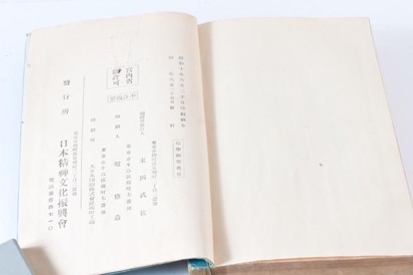 ◆希少レア物 初版◆幼学綱要 全 宮内省蔵版 日本精神文化振興会 昭和10年6月25日発行 和本 古書◆当時物 現状品◆_画像7