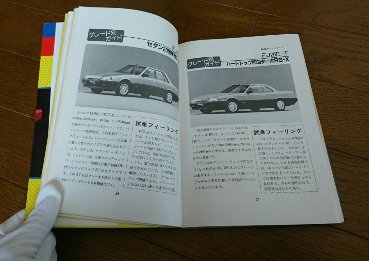 【スカイライン】症状でわかる愛車の不調と故障(R30の本)_画像6