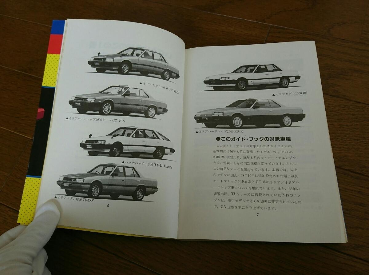 【スカイライン】症状でわかる愛車の不調と故障(R30の本)_画像4
