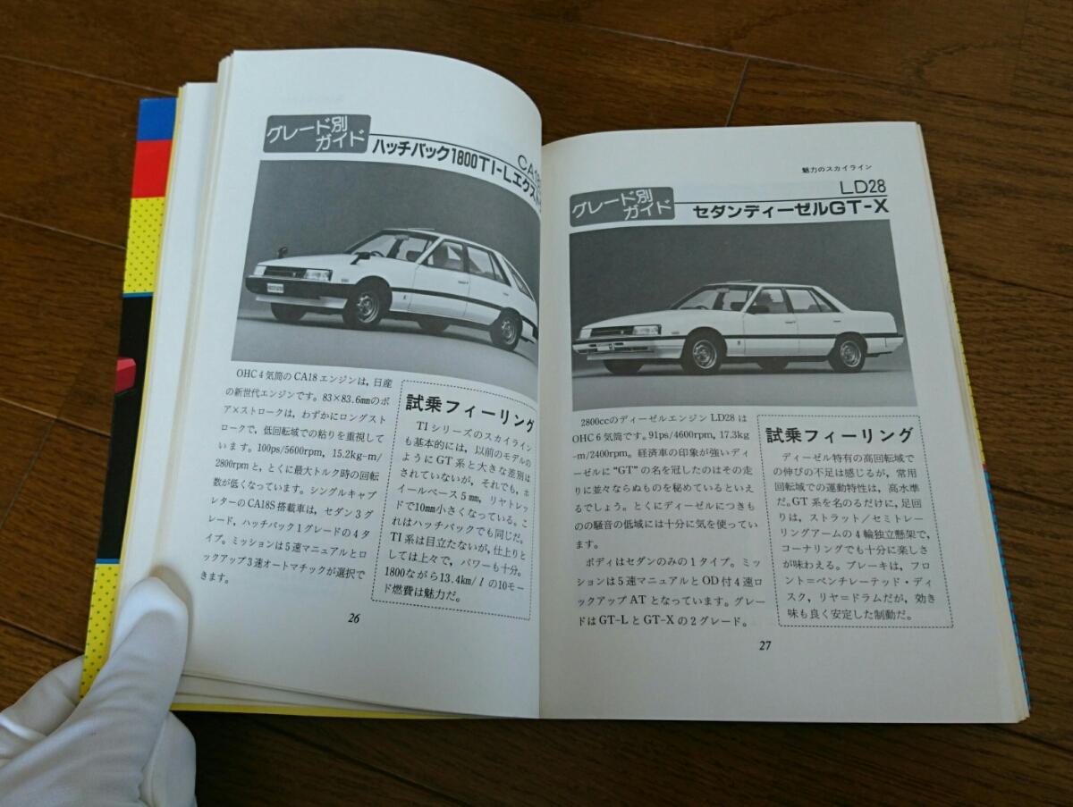 【スカイライン】症状でわかる愛車の不調と故障(R30の本)_画像7