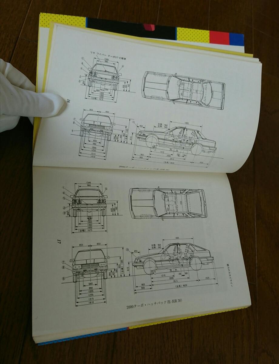 【スカイライン】症状でわかる愛車の不調と故障(R30の本)_画像8