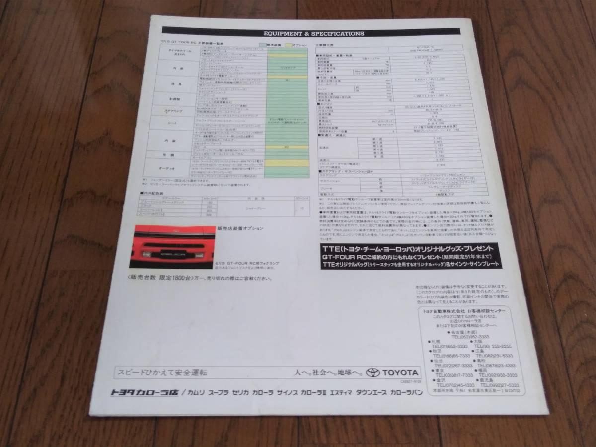 1991年トヨタセリカ特別仕様車''GT-FOUR RC''専用カタログ:ST185系_画像2
