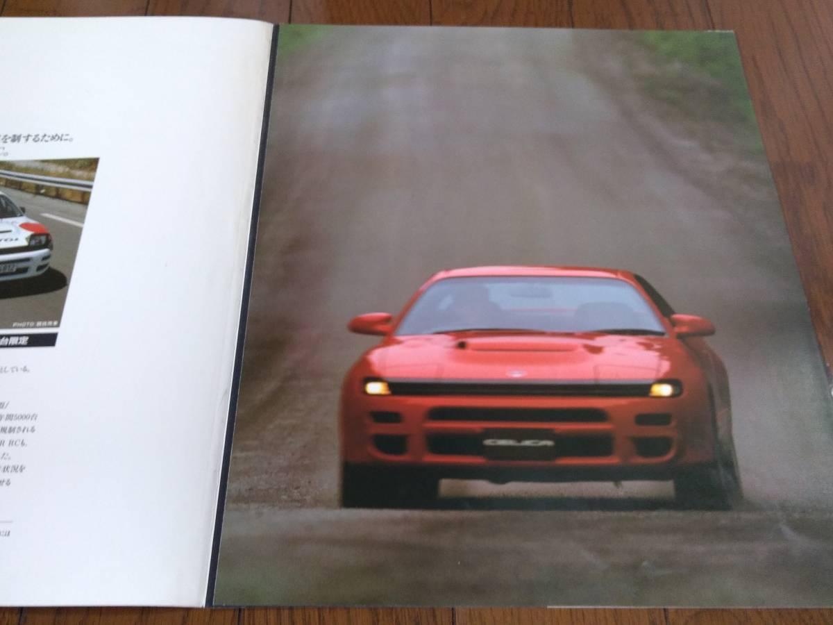 1991年トヨタセリカ特別仕様車''GT-FOUR RC''専用カタログ:ST185系_画像3