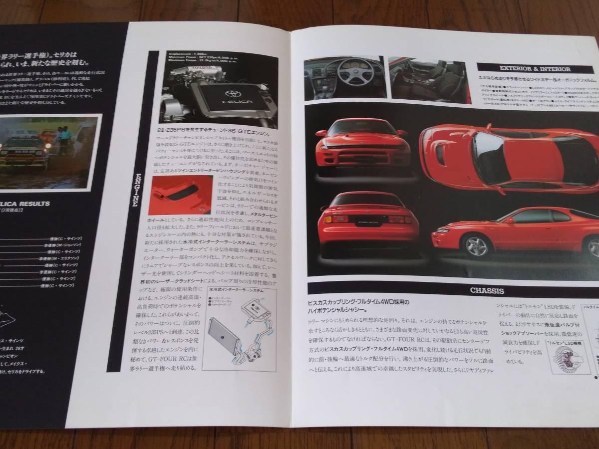1991年トヨタセリカ特別仕様車''GT-FOUR RC''専用カタログ:ST185系_画像4