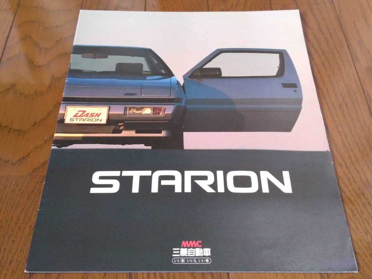 1987年三菱スタリオン本カタログ:A183A系