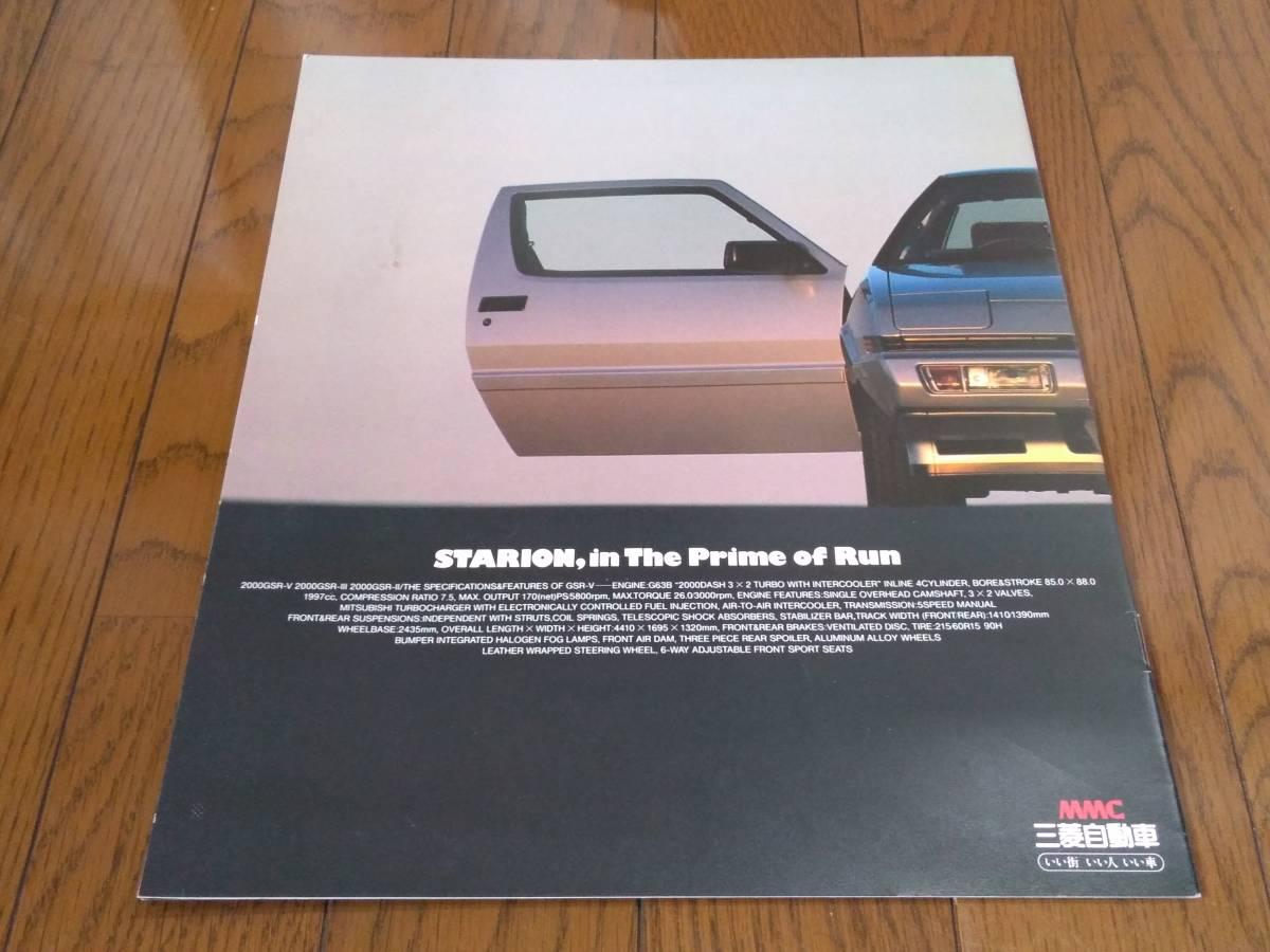 1987年三菱スタリオン本カタログ:A183A系_画像2