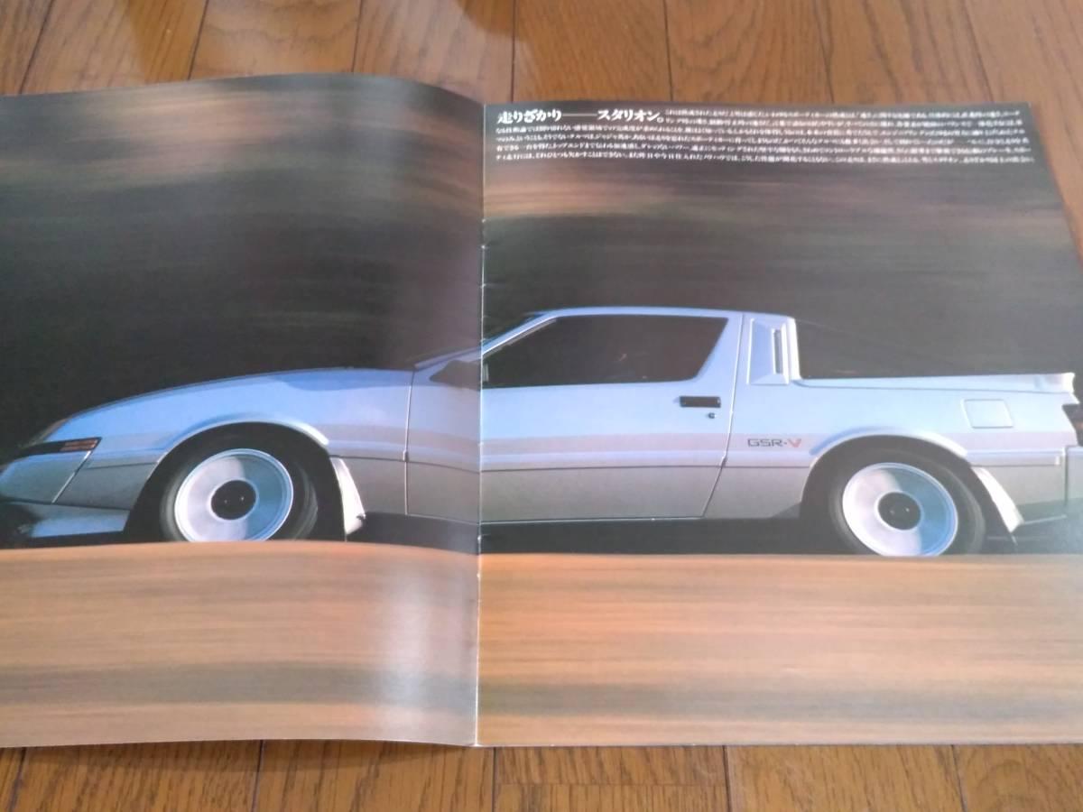 1987年三菱スタリオン本カタログ:A183A系_画像3