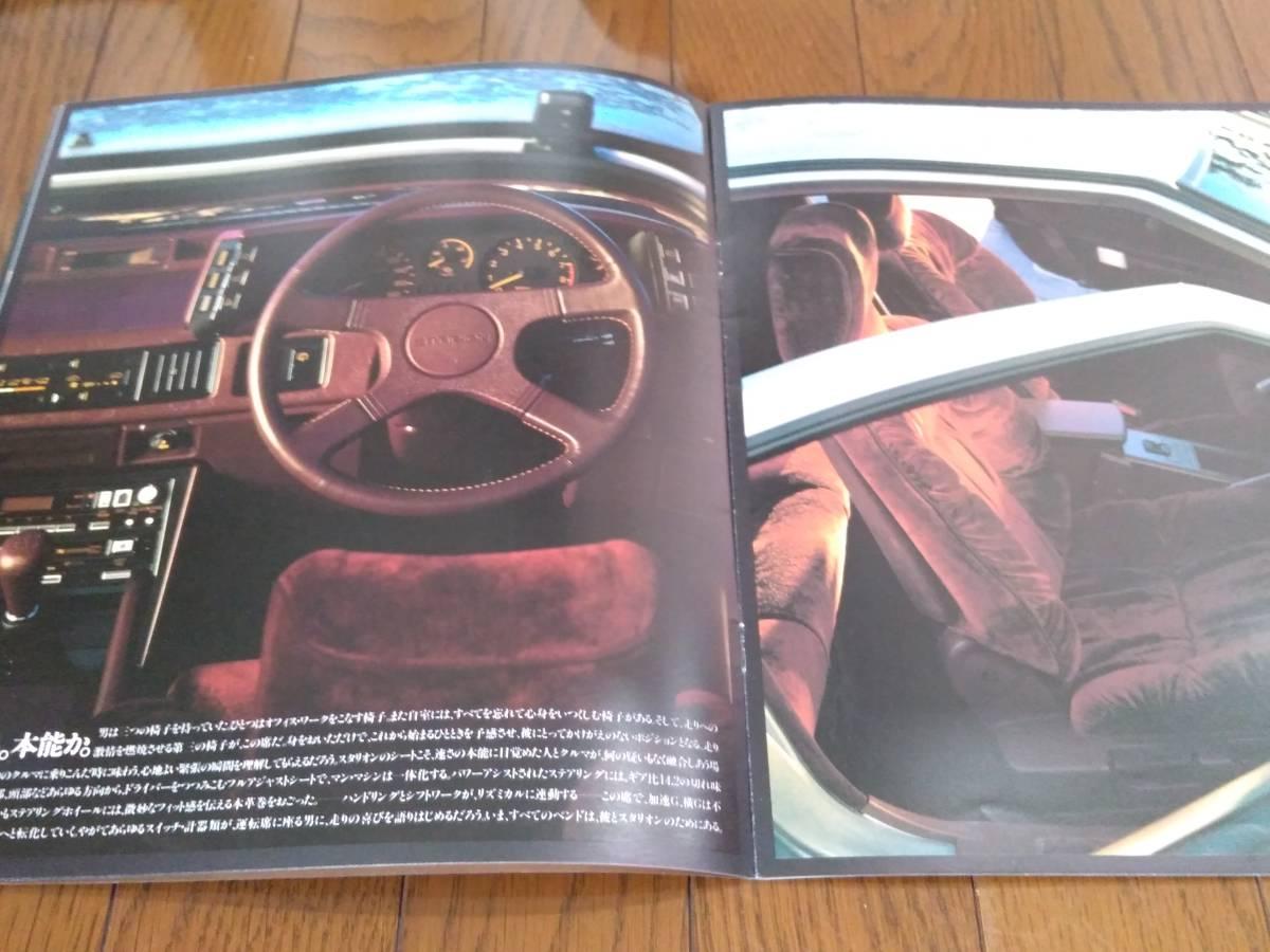1987年三菱スタリオン本カタログ:A183A系_画像4