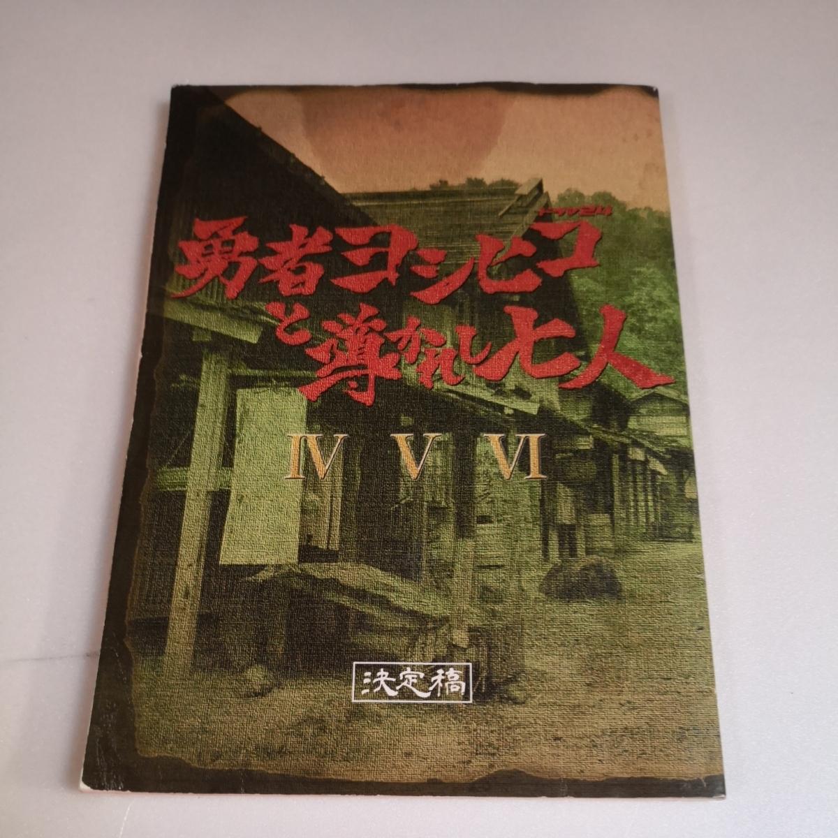 勇者ヨシヒコと導かれし七人 決定稿 台本 シナリオ 四話から六話 福田雄一 監督