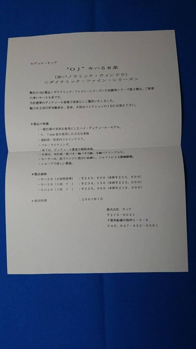 ☆ モデッロ・セッテ 国鉄キハ58-116 非パノラミック・ウィンドウ 新品  ☆ _画像8