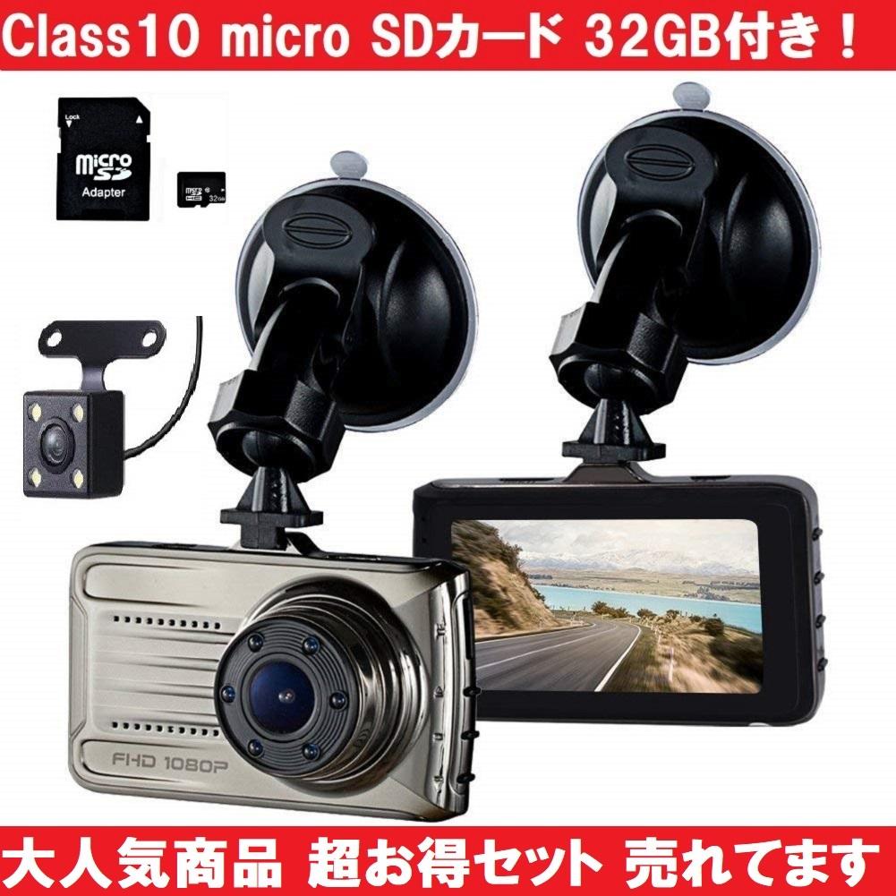 送料無料 32GB SDカード付 ドライブレコーダー G666G 前後カメラ フルHD SONY製レンズ センサー WDR暗視機能 6LED赤外線 日本製説明書 新品