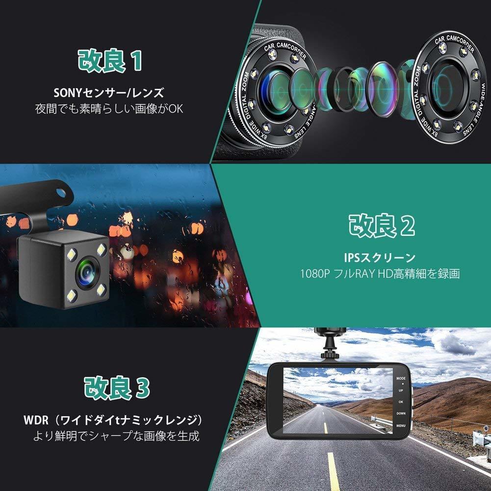 送料無料 32GB SDカード付 ドライブレコーダー G657 前後カメラ 4インチIPS液晶 SONY製6層レンズ 1800万画素 8LED赤外線 日本製説明書 新品_画像2