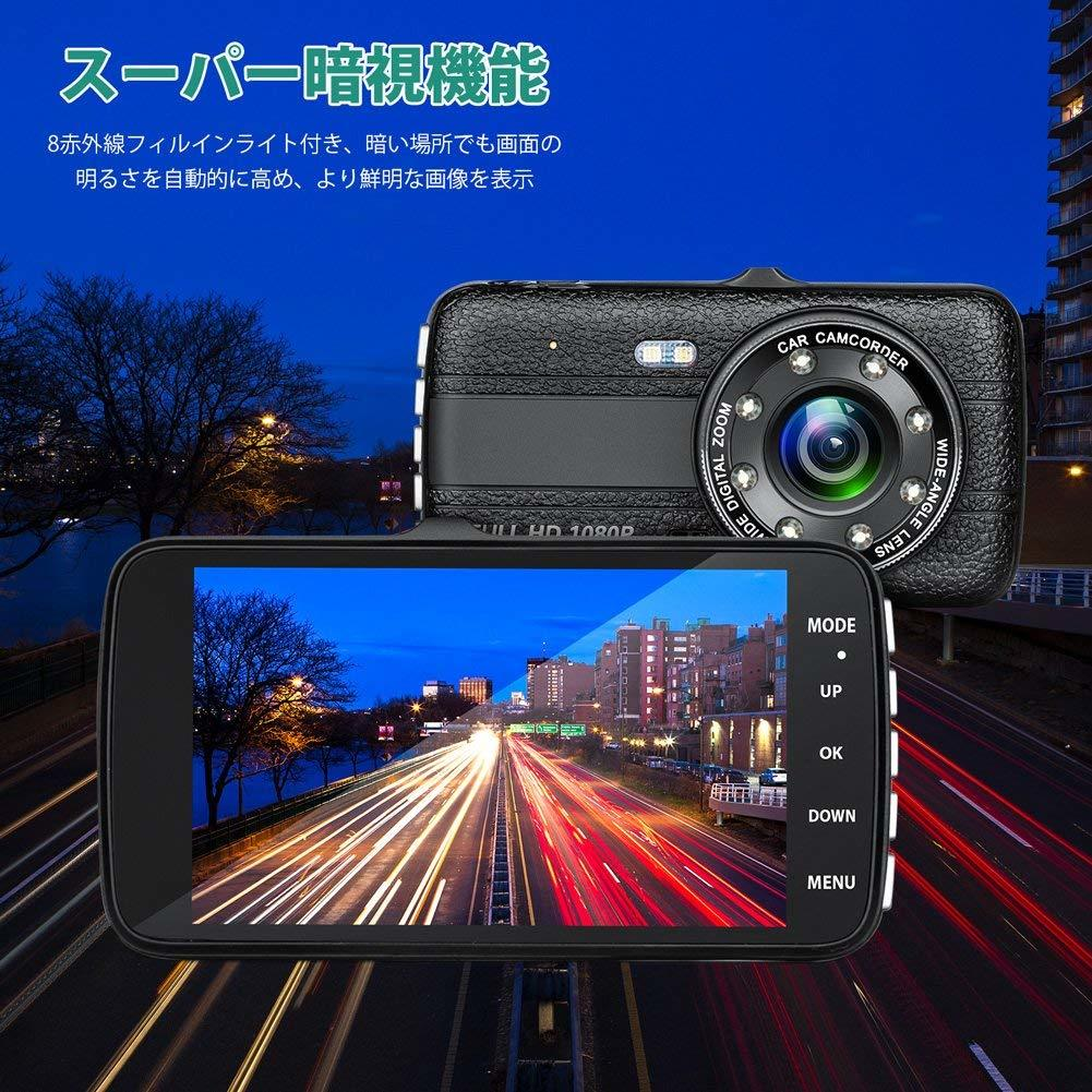 送料無料 32GB SDカード付 ドライブレコーダー G657 前後カメラ 4インチIPS液晶 SONY製6層レンズ 1800万画素 8LED赤外線 日本製説明書 新品_画像3