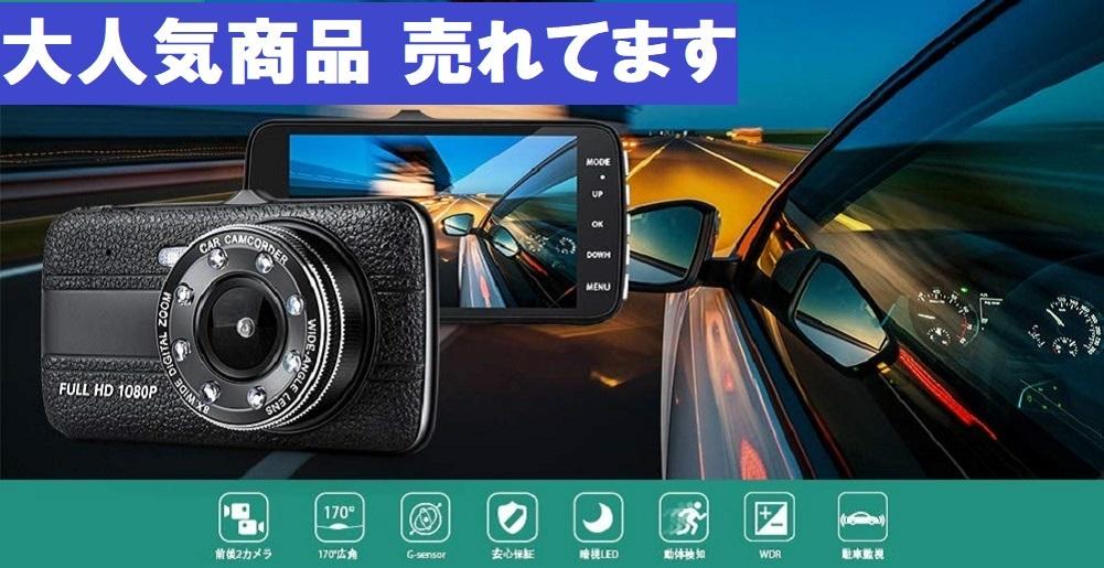 送料無料 32GB SDカード付 ドライブレコーダー G657 前後カメラ 4インチIPS液晶 SONY製6層レンズ 1800万画素 8LED赤外線 日本製説明書 新品_画像9