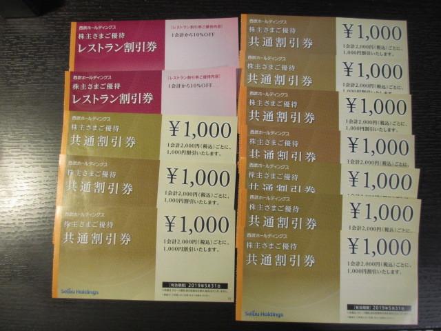 西武ホールディングス 株主優待券 選べる1000円券10枚 10000円分 + レストラン割引券2枚 送料無料