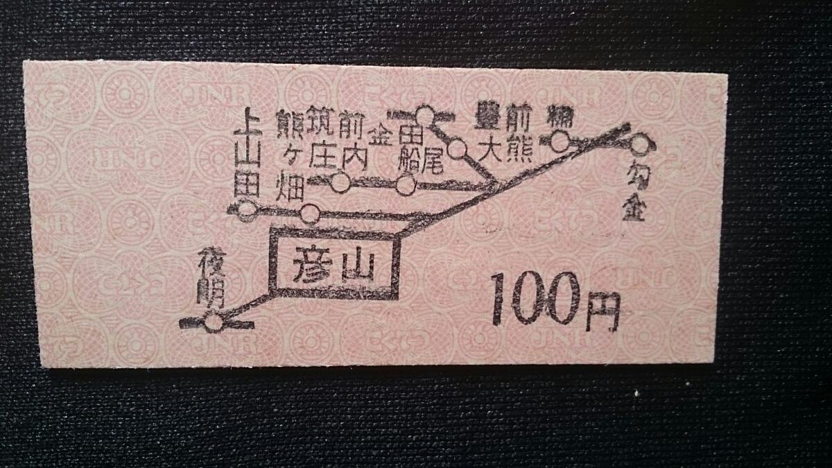 【九】 地図式乗車券。_画像6