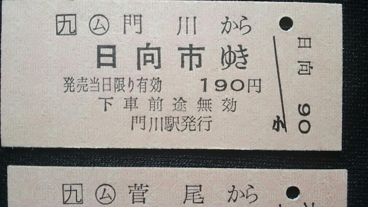 【九】 ム 乗車券。_画像5