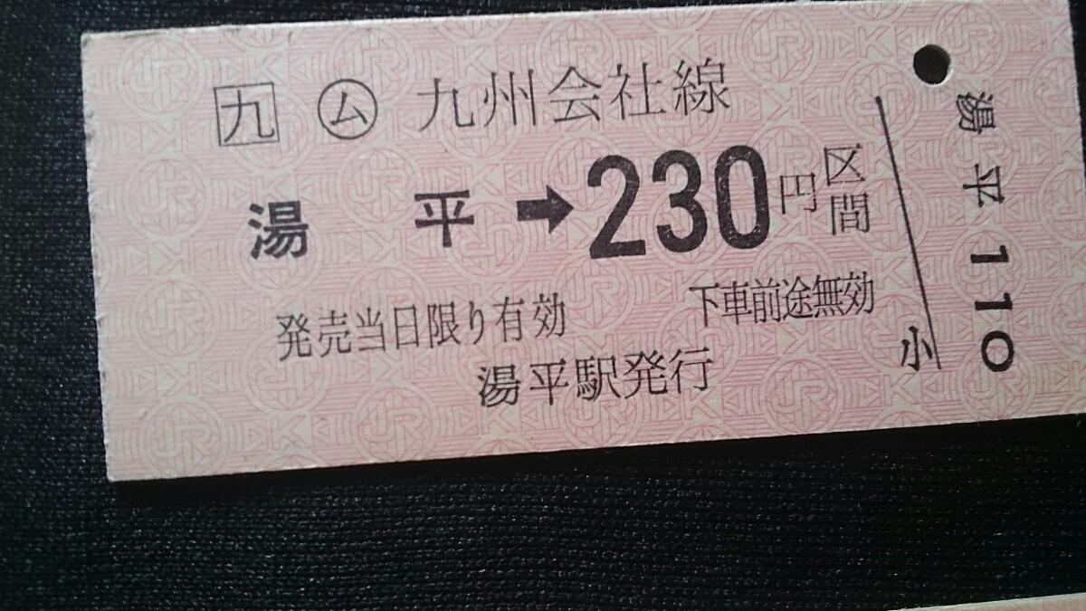 【九】 ム 乗車券。_画像7