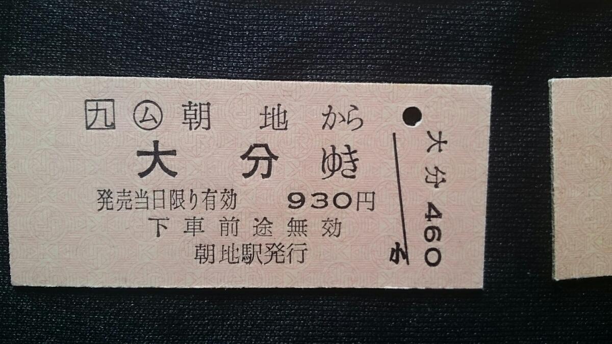 【九】 ム 乗車券。_画像3